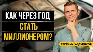 Как заработать миллион за 1 год? Путь С Нуля до Миллиона