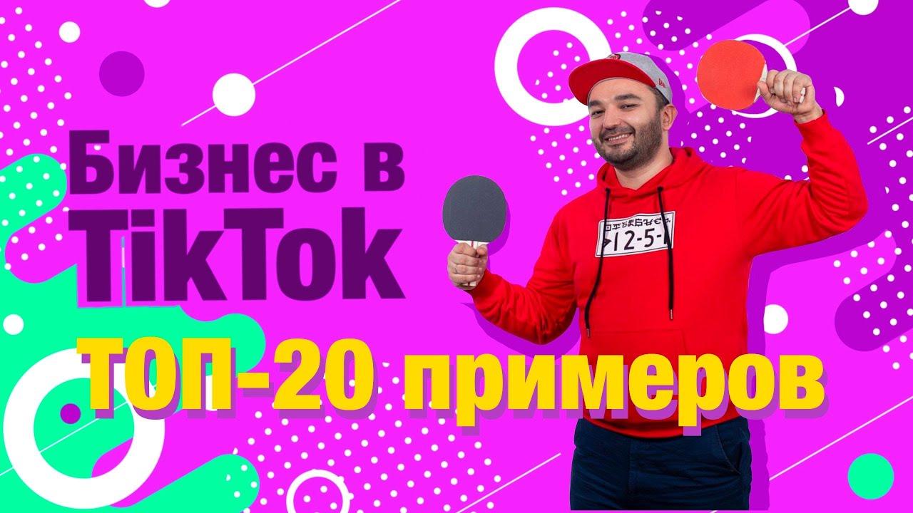 Продвижение в TikTok: 20 лучших примеров