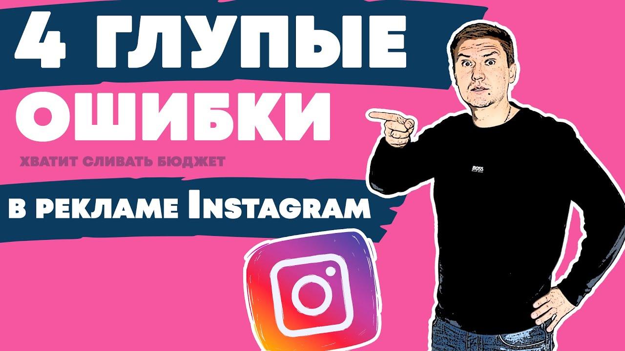 Таргетированная реклама в Инстаграме – 4 Глупые ошибки таргет Instagram