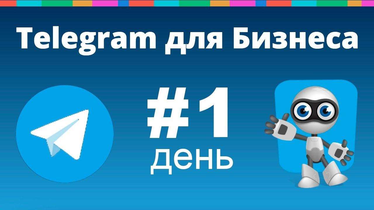 Telegram для бизнеса — 1 день интенсива.