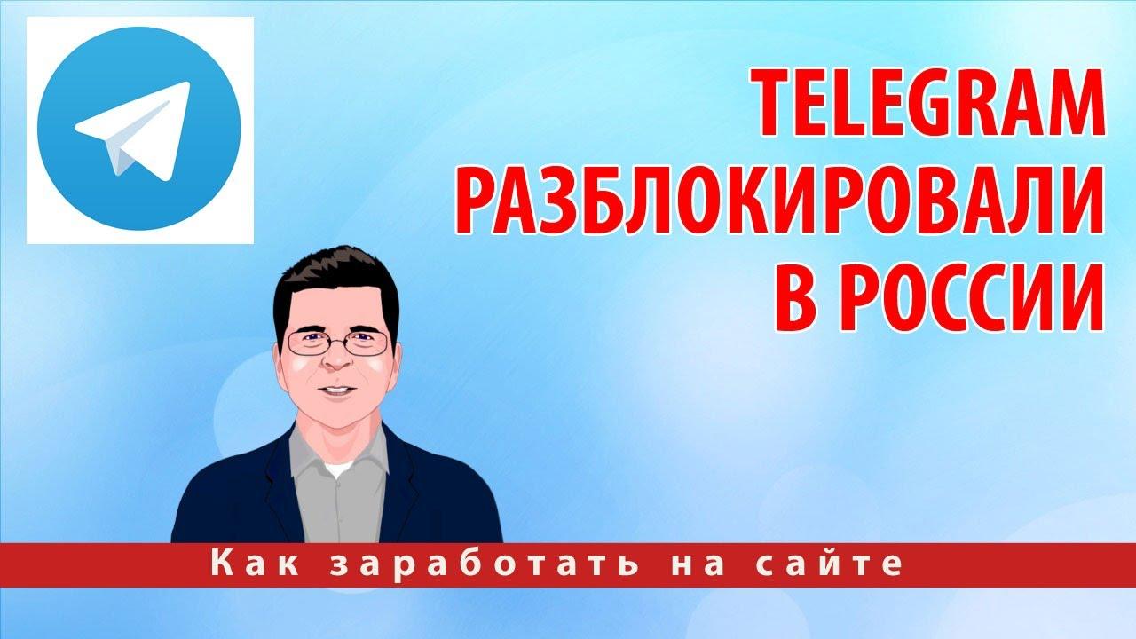 Telegram разблокировали в России
