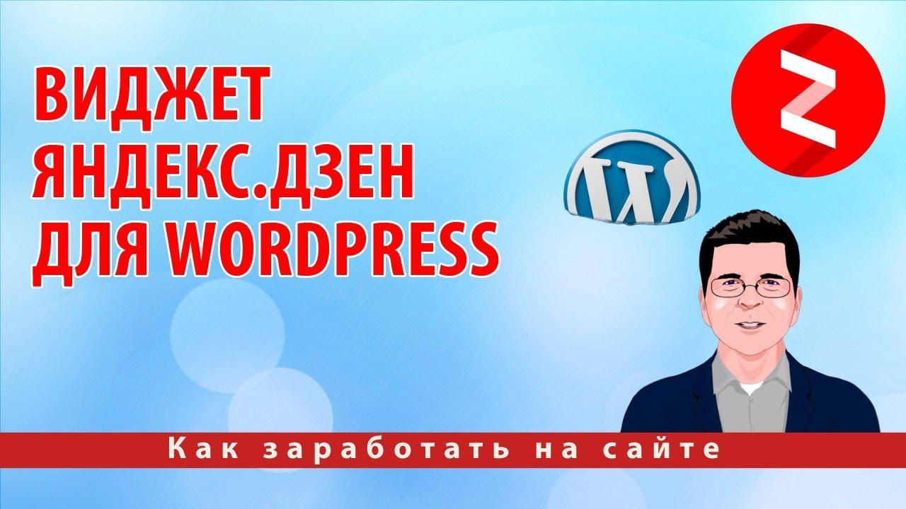 Виджет Яндекс.Дзен для WordPress