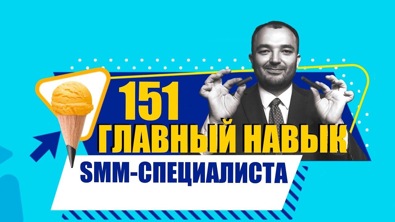 151 главный навык SMM-специалиста: что должен уметь SMMщик