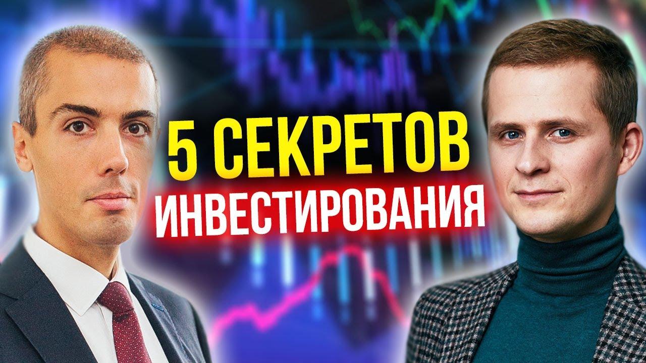 5 секретов инвестирования. Как инвестировать в акции и получать пассивный доход — опыт инвестора.