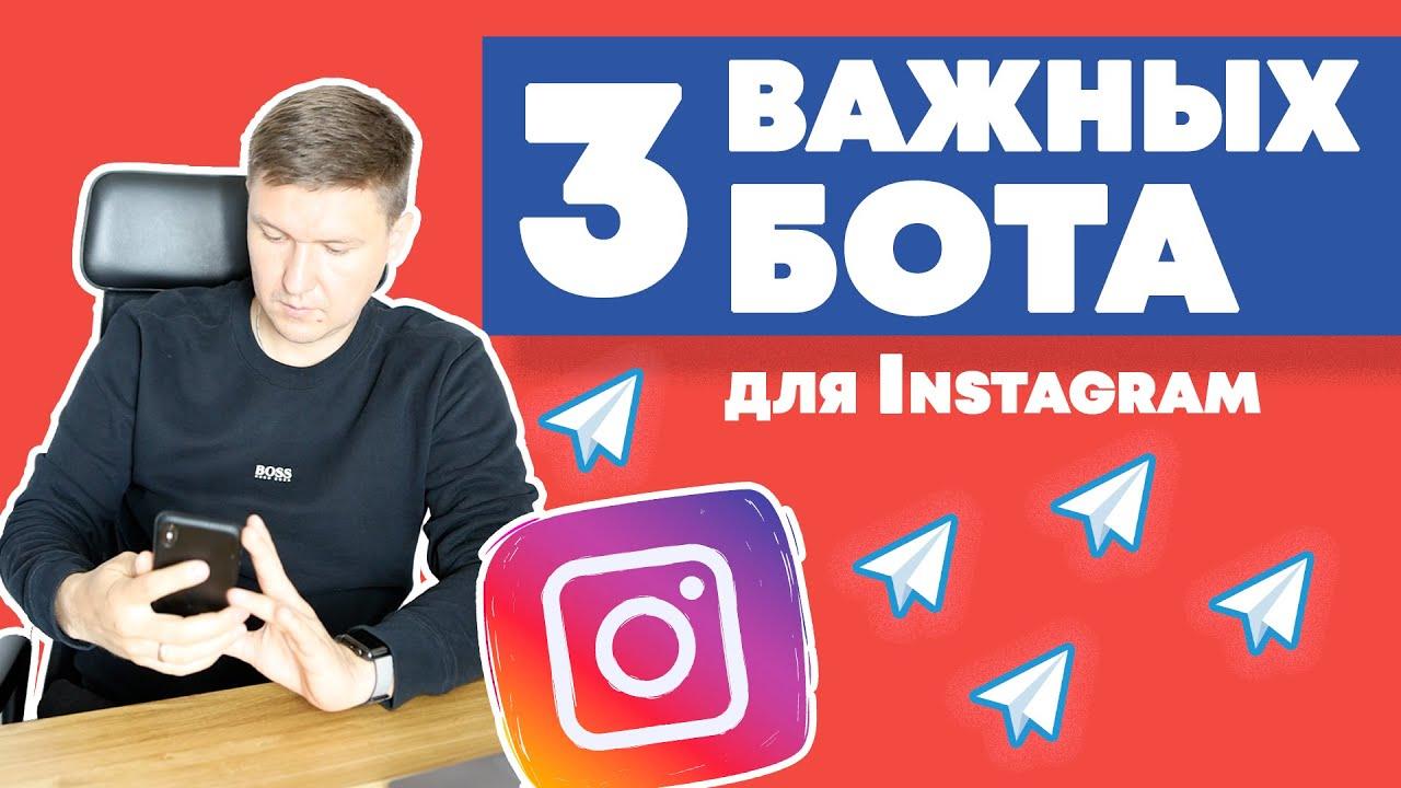 Бот для Инстаграм | Боты Телеграмм для Instagram