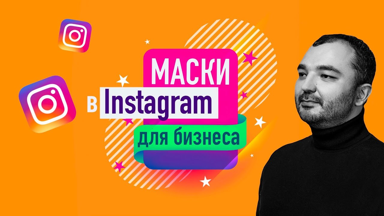 Instagram-маски в Stories: создание и продвижение