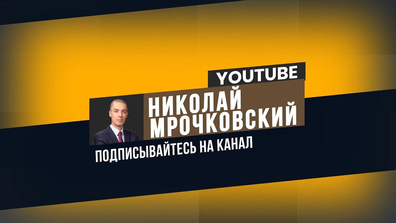 Инвестиции с Николаем Мрочковским — приглашение на канал. Инвестирование, пассивный доход 2020