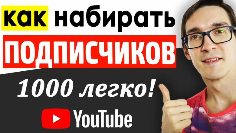 Как набрать 1000 подписчиков на YouTube каждый день! Раскрутка канала YouTube 2020