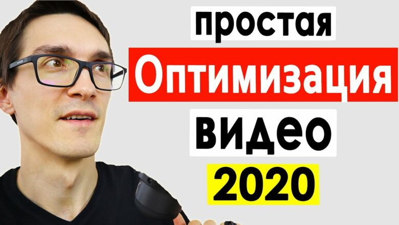 Как оптимизировать видео на YouTube 2020: название, описание и теги для видео. Оптимизация видео