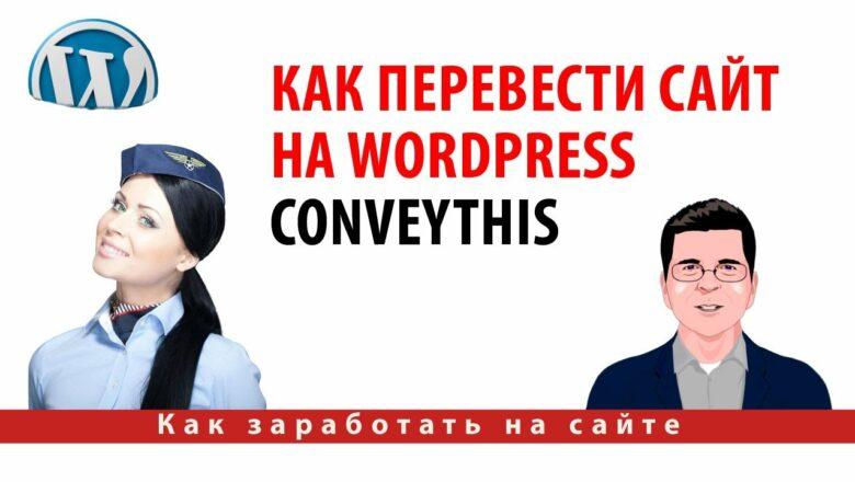 Как перевести сайт на WordPress | Обзор мультиязычного плагина ConveyThis