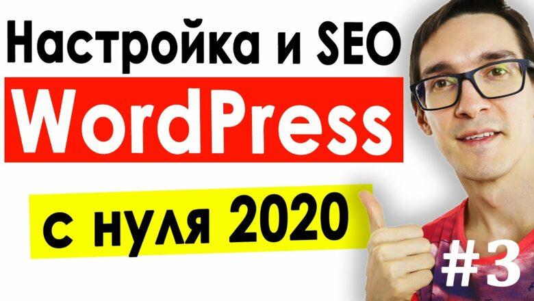 Как сделать сайт на WordPress с нуля ► Набор плагинов и оптимизация CMS WordPress 2020 #3