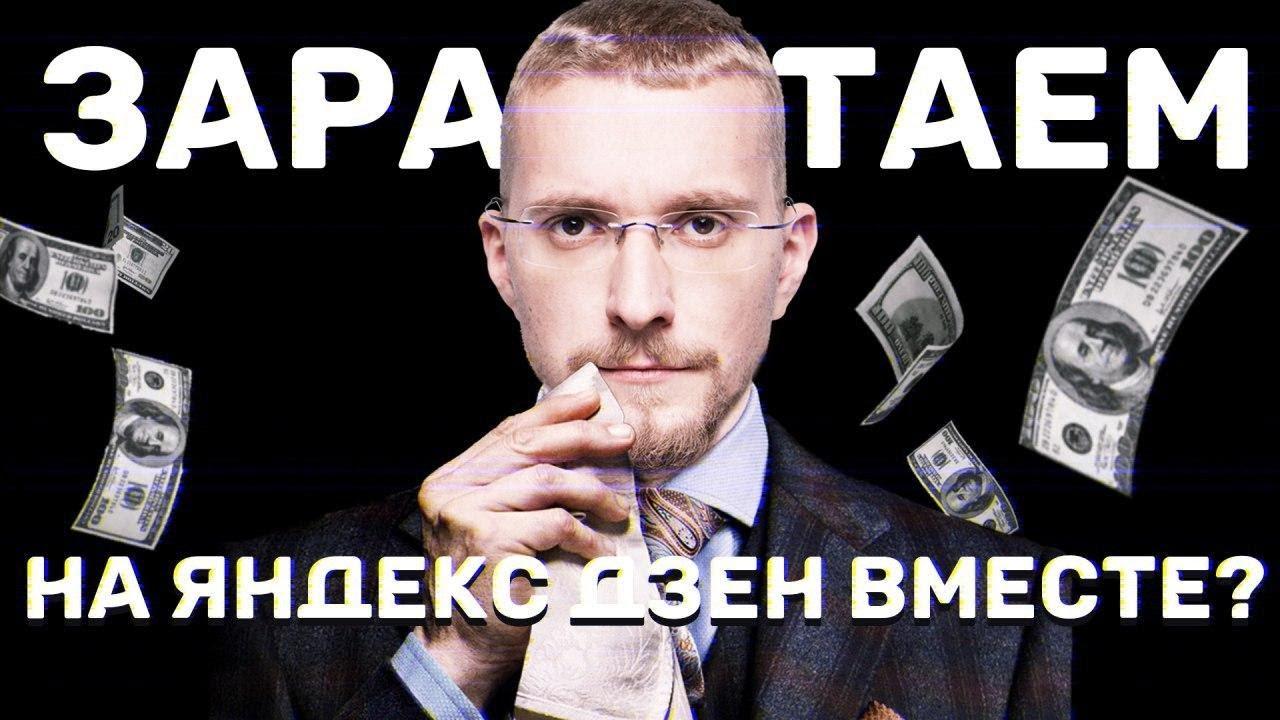 Как тебе заработать на Яндекс Дзен с нуля? Как поднять бабла?