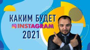 Каким будет Instagram в 2021 году: тренды, продвижение, технологии