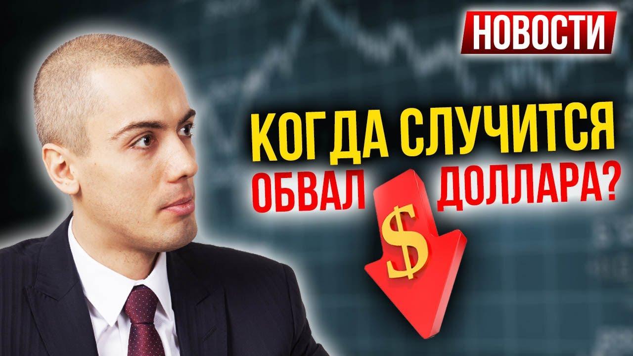 Когда доллар ждет обвал на 35%? Ставки по депозитам падают. Новости с Николаем Мрочковским