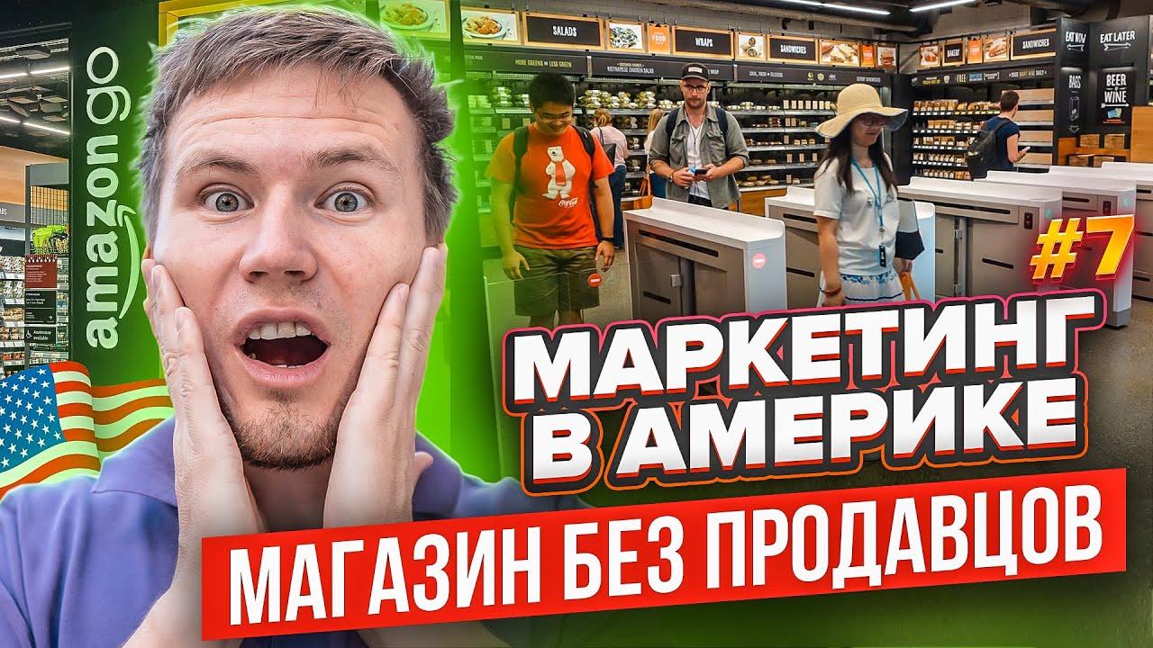 Маркетинг по-американски #7 Маркетинг и продажи | Аmazon go: магазин без продавцов и кассиров