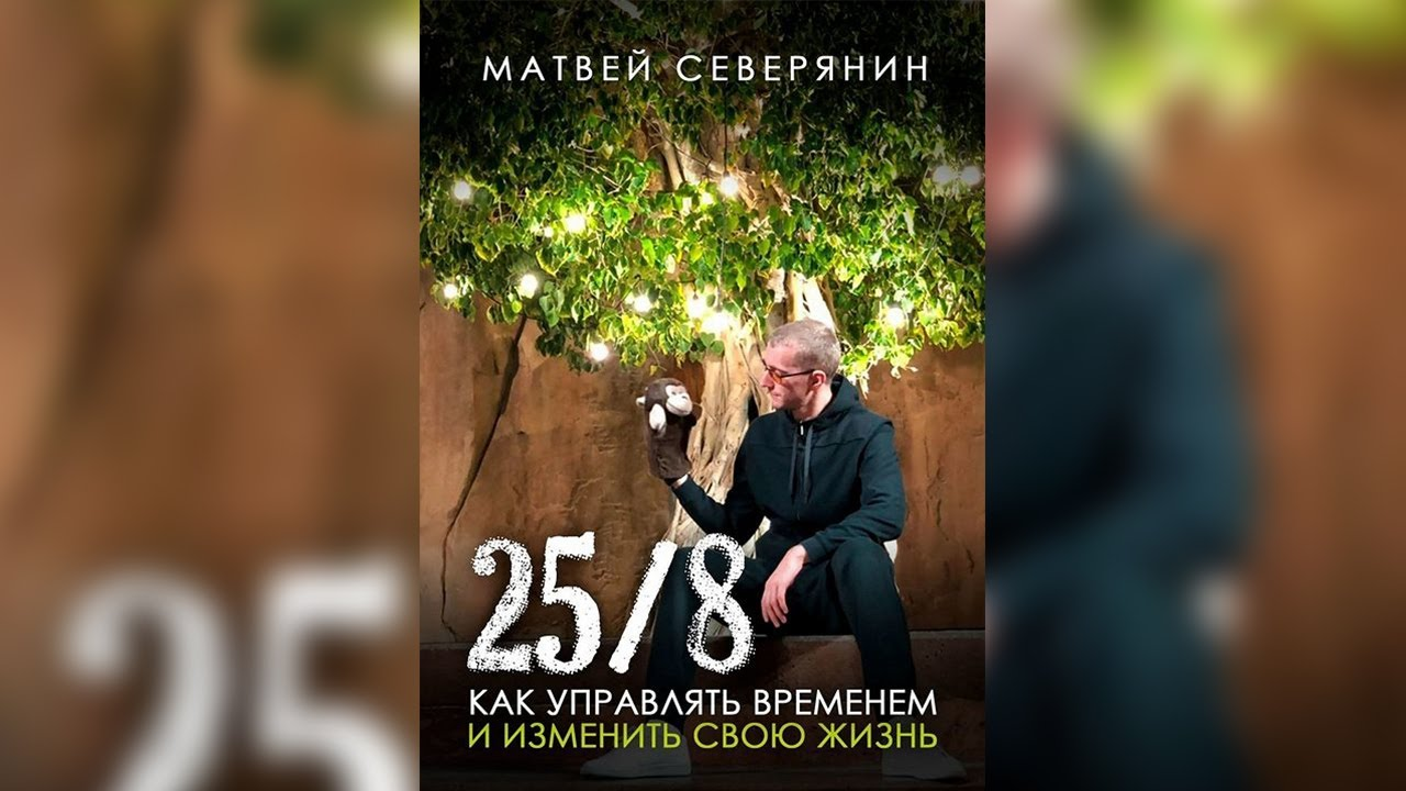 Матвей Северянин — 25/8 аудиокнига бесплатно