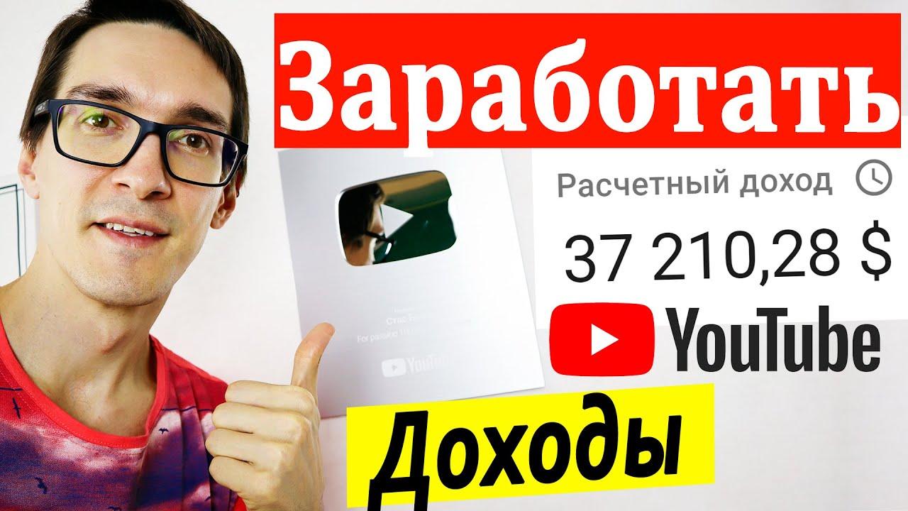 Монетизация YouTube 2020. Как заработать на Ютубе от 2000$ за месяц (делюсь опытом)