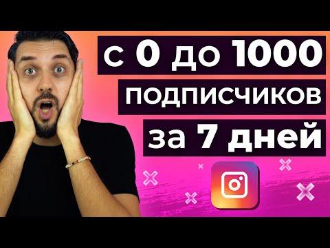 Как набрать первую 1000 подписчиков в Instagram за 7 дней с нуля
