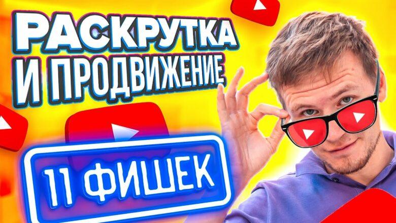 Продвижение на youtube. 11 фишек как раскрутить канал на youtube с нуля