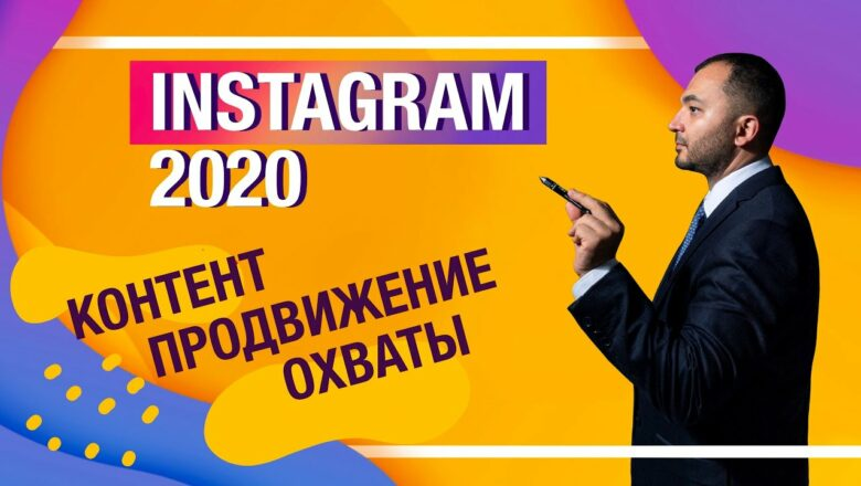 Продвижение в Instagram 2020