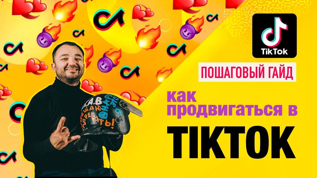 Продвижение в TikTok: рекомендации, блогеры, хэштеги, таргетированная реклама