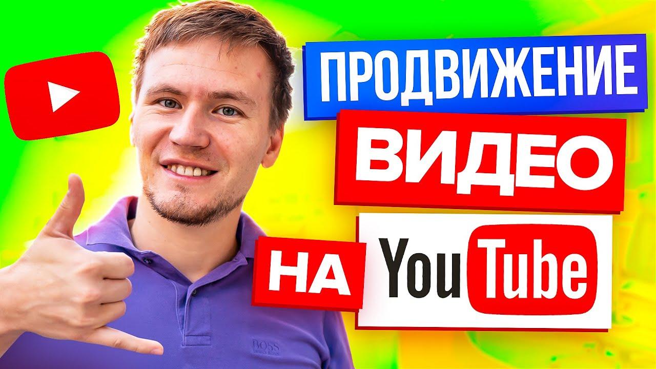 Продвижение видео на youtube | Как оптимизировать видео на youtube | Как раскрутить видео на youtube