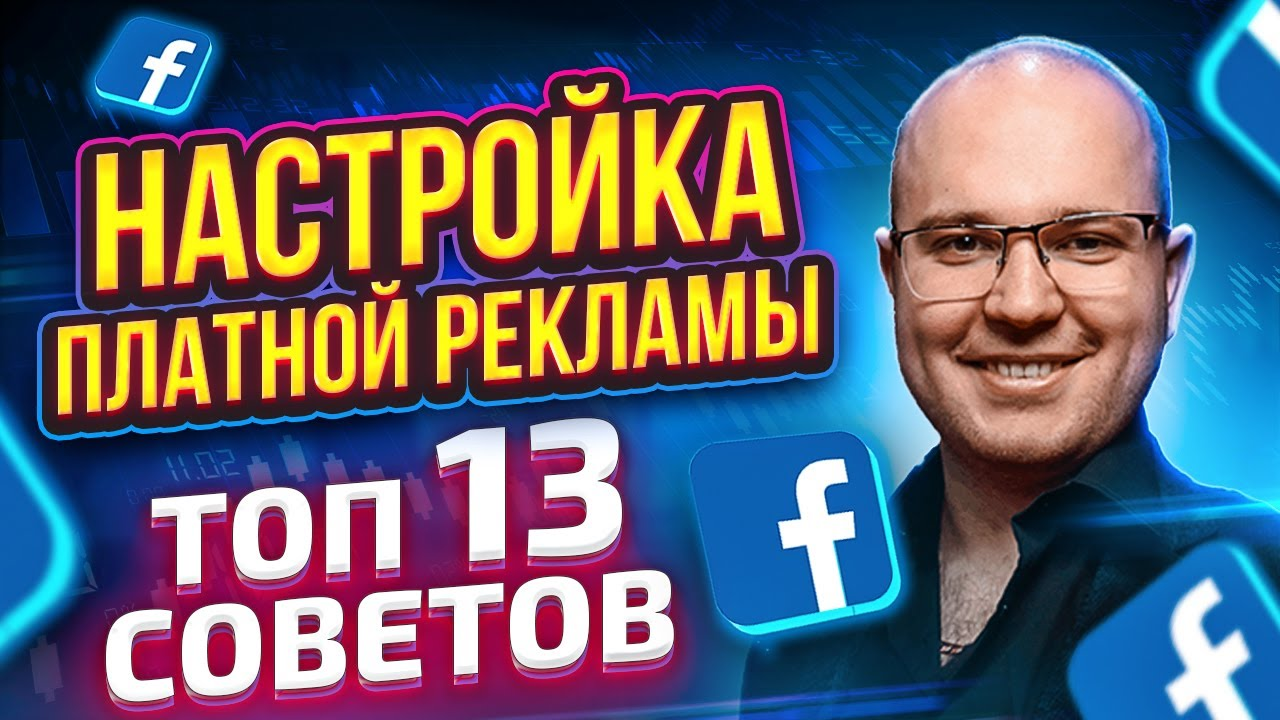 Реклама фейсбук. Запуск и настройка рекламы в фейсбуке. Тарас Левчик
