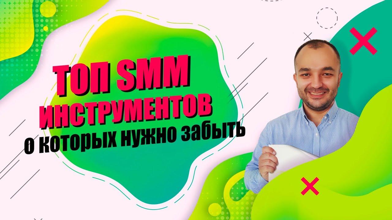 ТОП инструментов SMM-продвижения, о которых нужно забыть