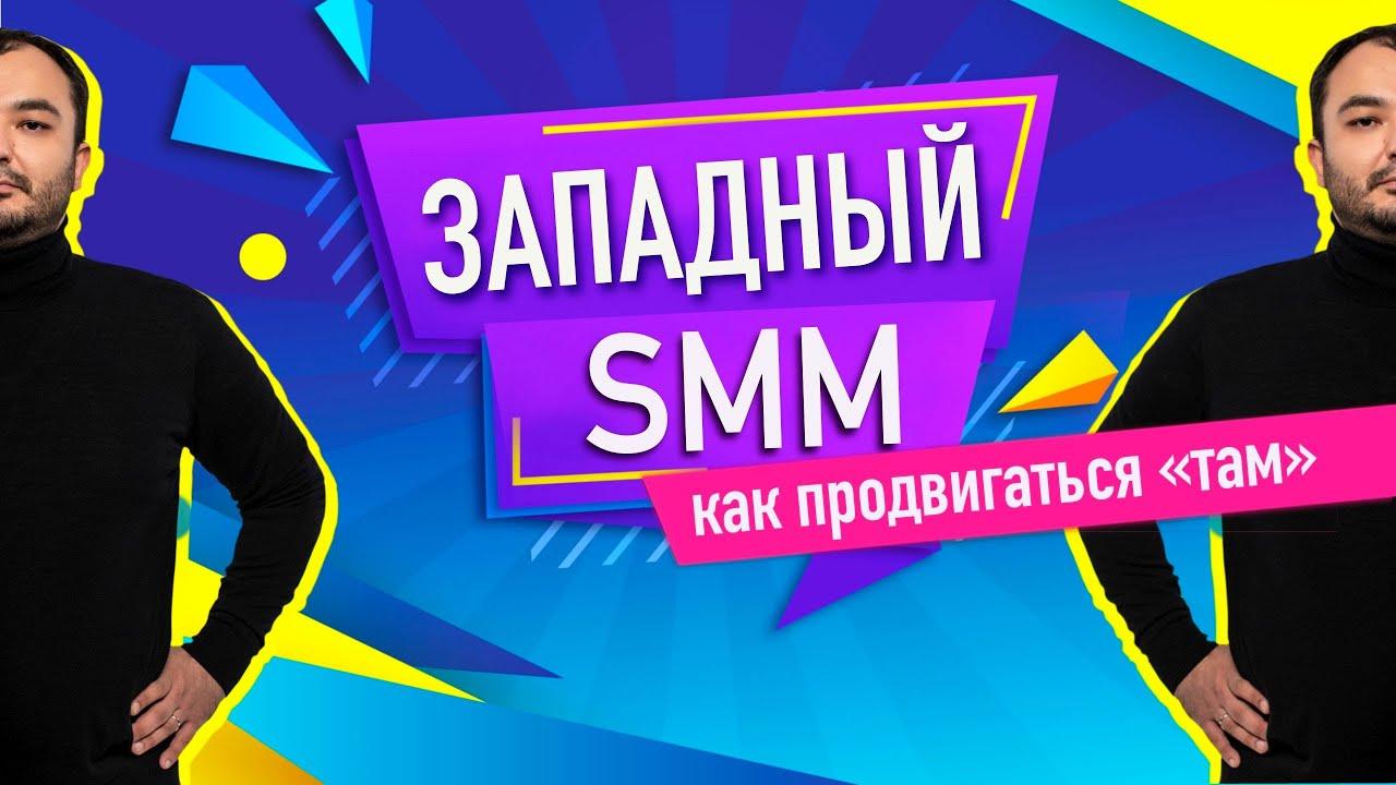 Западный SMM: чем отличается продвижение в социальных сетях в России и на Западе