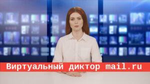 Виртуальный диктор mail.ru. Создаем видео с использованием нейросетей
