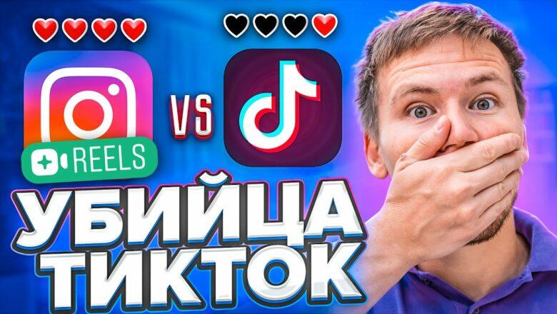Instagram reels — что это? Как получить огромные просмотры на видео в Инстаграм / Тимур Тажетдинов