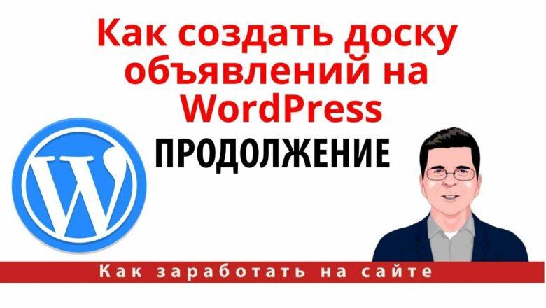 Как создать доску объявлений на WordPress. Продолжение