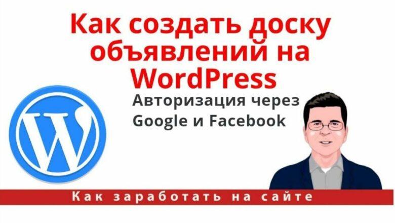 Как создать доску объявлений на WordPress. Авторизация через Google и Facebook