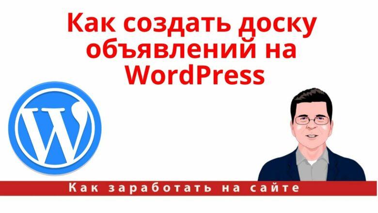 Как создать доску объявлений на WordPress