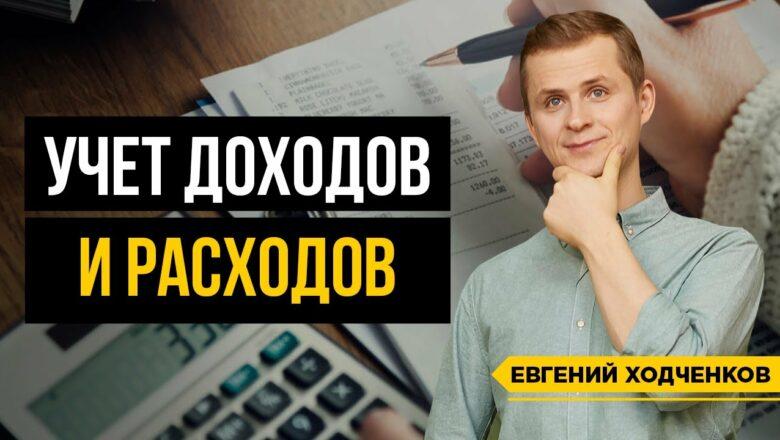 Как Вести Учет Личных Финансов? ФИНАНСОВАЯ ГРАМОТНОСТЬ