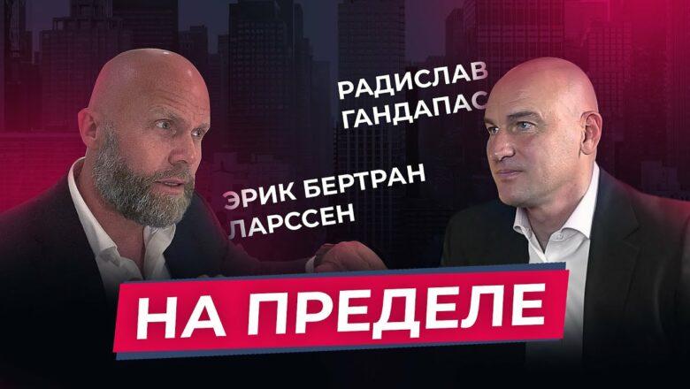 НА ПРЕДЕЛЕ — Эрик Бертран Ларссен и Радислав Гандапас