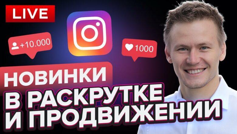 Продвижение в инстаграм 2020 | Новинки Instagram | Как раскрутить инстаграм 2020