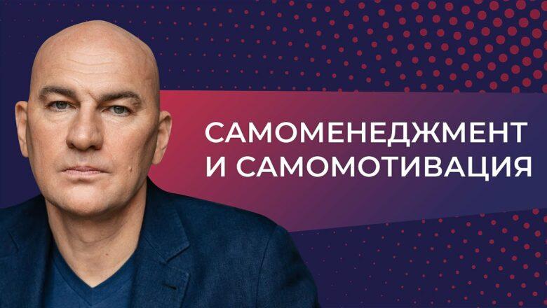 Самоменеджмент и самомотивация (2014) // Видеокурс Радислава Гандапаса