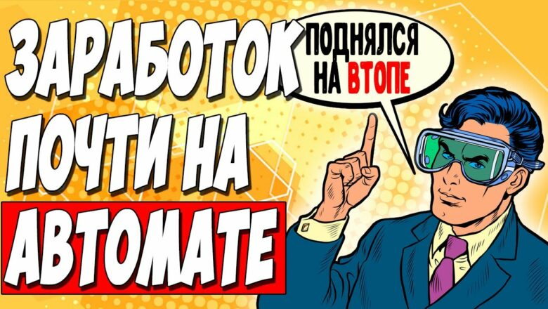 ГОТОВАЯ СХЕМА ЗАРАБОТКА. Продажа купонов VTOPE
