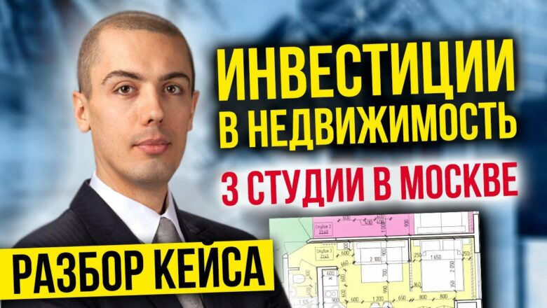 Инвестиции в недвижимость — Разбор кейса — 3 студии в Москве   Павел