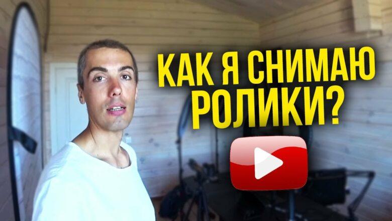 Как я снимаю ролики для YouTube? Домашняя видеостудия