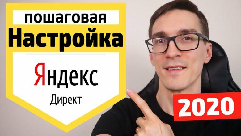 Настройка Яндекс Директ 2020 | Контекстная реклама Яндекс Директ простыми словами