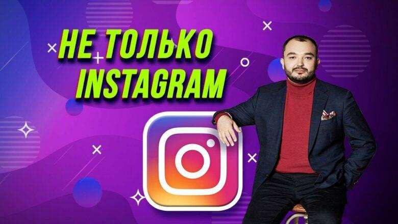 Не только Instagram: еще семь инструментов SMM-продвижения