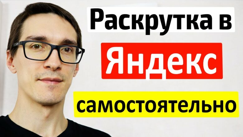 Продвижение сайта в Яндекс и Google 2020 | SEO продвижение сайта на WordPress самостоятельно #4