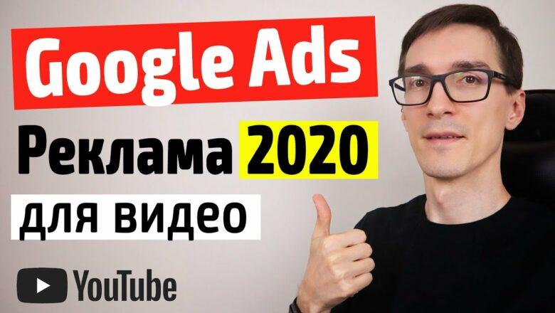 Реклама Google Ads 2020 для Видео ► Настройка и обучение Google Реклама для новичков
