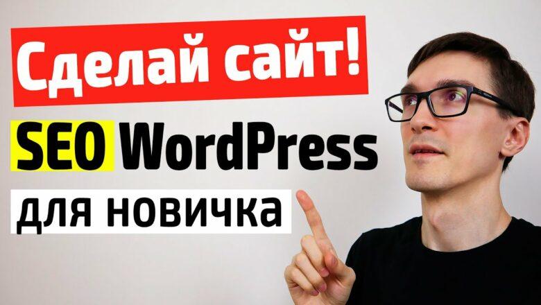 SEO оптимизация WordPress 2020 | Создание сайта на WordPress с нуля для новичка #3