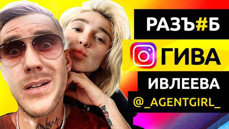 Слил $3000 на ГИВЫ в ИНСТАГРАМ у НАСТЯ ИВЛЕЕВА и ДИМА ГОРДЕЙ | Как раскрутить Instagram 2020