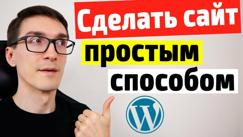Создание сайта за 1 день по шагам ►  Как создать сайт на WordPress 2020 #2