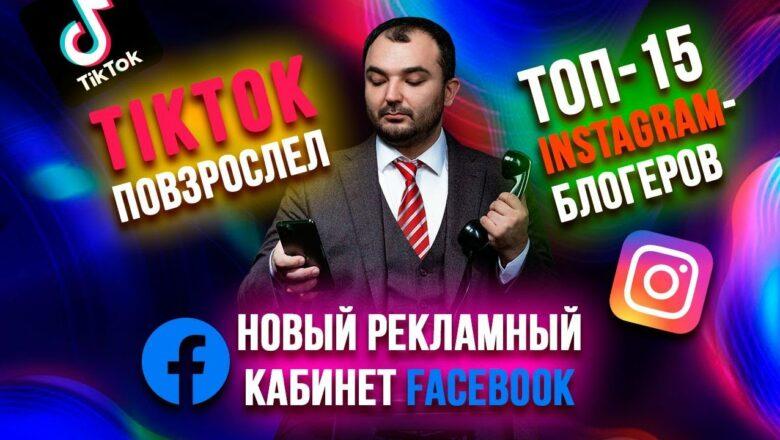 TikTok повзрослел / Новый кабинет Facebook / ТОП-15 Instagram-блогеров