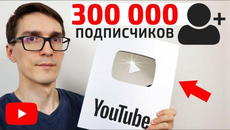 300 000 ПОДПИСЧИКОВ НА YOUTUBE ► Как набрать подписчиков в Ютубе 2020 (личный опыт)